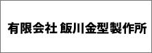 有限会社飯川金型製作所