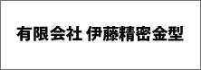 有限会社伊藤精密金型