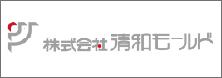 株式会社清和モールド