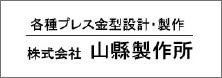 株式会社 山縣製作所