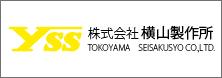 株式会社横山製作所